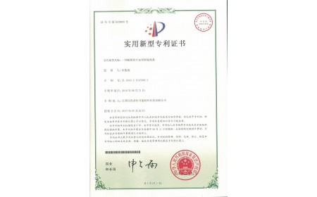 2 Nouveaux brevets délivrés à KAXITE récemment